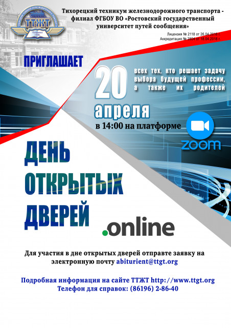 Тихорецкий техникум железнодорожного транспорта – филиала РГУПС